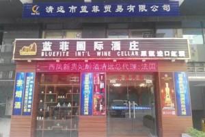 清远市蓝菲贸易有限公司