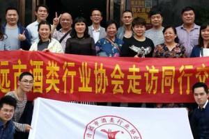清远市酒类行业协会