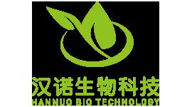 清远市汉诺生物科技有限公司