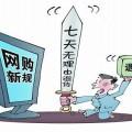 网络购买商品七日无理由退货暂行办法