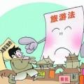中华人民共和国旅游法