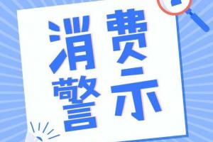 清远市消费者委员会发布中秋、国庆双节消费警示