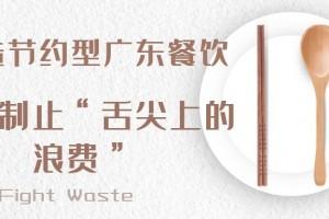 """打造节约型广东餐饮 坚决制止""""舌尖上的浪费"""""""